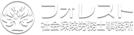 大阪市で就業規則作成や人事制度設計などのご相談なら | フォレスト社会保険労務士事務所