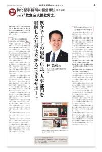 税理士業界ニュース0001