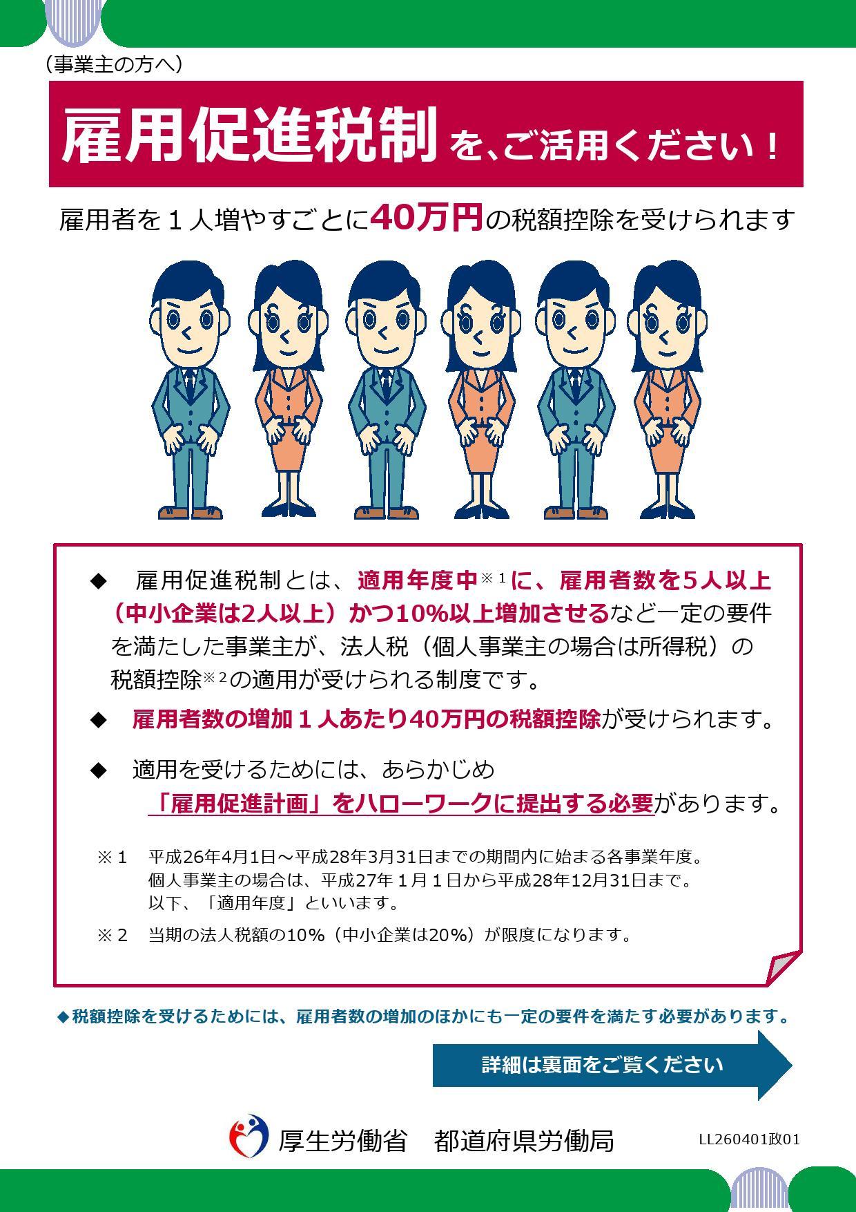 koyousokushinzei_01_leaf0001