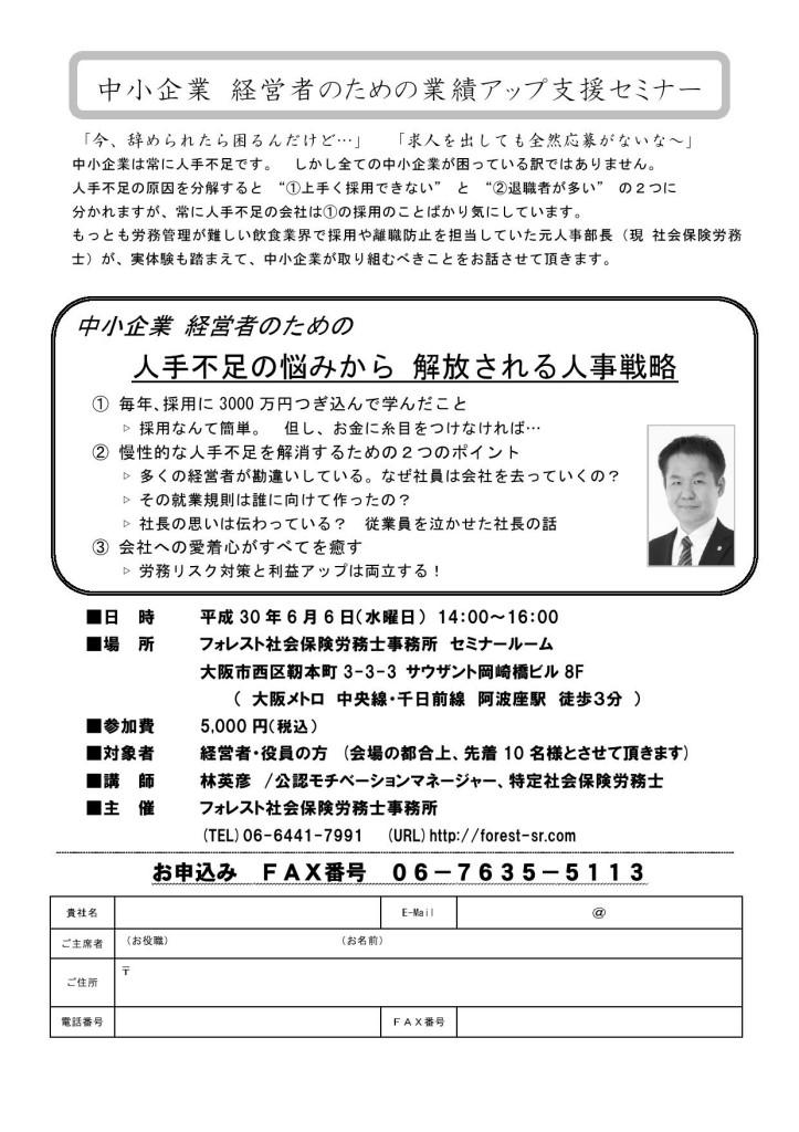セミナー申込書H30.60001